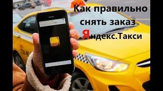 видео Как грамотно заказать такси