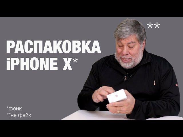 Распаковка iPhone X с сюрпризом
