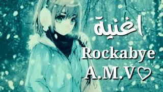 مترجمة عربيRockabye اغنيه رهيبه ركباي يا طفلي