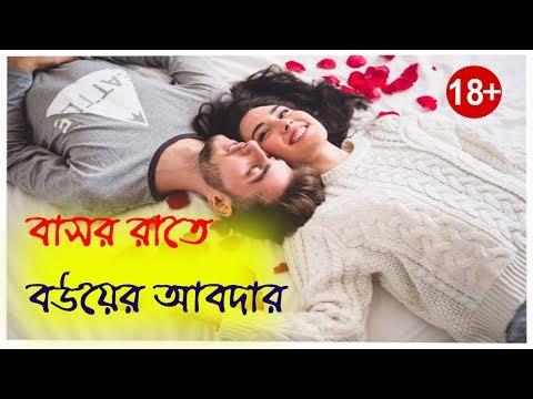 Valobashar Golpo ❤ বাসর রাতে বউয়ের আবদার ❤ Bangla Romantic Love Story