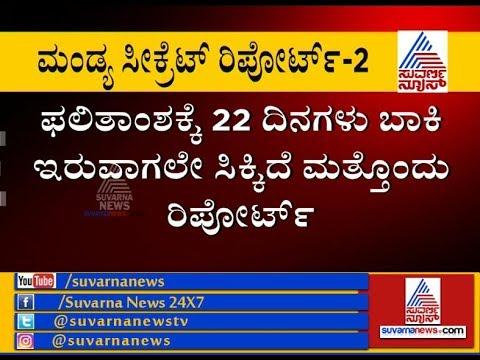 ರಣ ರಣ ಮಂಡ್ಯ ಫಲಿತಾಂಶ ಏನಾಗುತ್ತೆ ಗೊತ್ತಾ ..? | Mandya Secret Report 2 | Intelligence Report