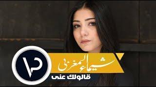 قالولك عني ايه قولي .. سكوتك مش مطمني - شيماء المغربي  | Vatrena