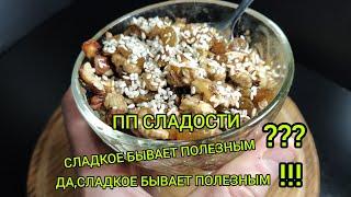 ПП десерт,орехи с мёдом,изюмом и кунжутом,ПП рецепты,ПП завтрак,ПП десерты,ПП,ПП рецепт.