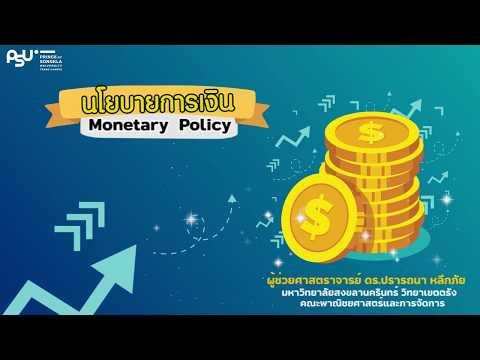 นโยบายการเงิน (Monetary Policy)