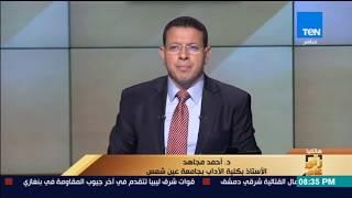 رأي عام - جولة إخبارية مع عمرو عبدالحميد ليوم السبت 22 يوليو 2017