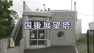国後展望塔(イメージ画像)