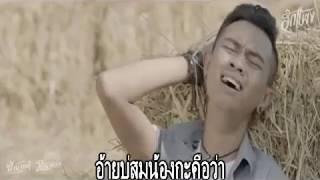 kham pheng คำแพง karaoke letras แนดไช