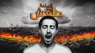 #طفش - بيغ سام قصد ليركل لحاله؟ وبيف الشام مسلم هديب و ابوكلثوم 🔥وبيغ بون يرد على دزيز