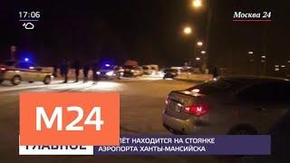 Опубликовано видео штурма самолета Сургут – Москва - Москва 24