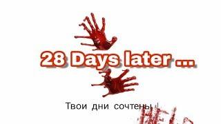 28 дней спустя : Трейлер