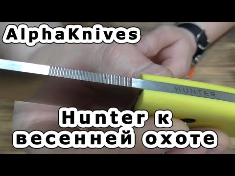 Нож Hunter к весенней охоте по перу. Мой Hunter. Немного новостей.