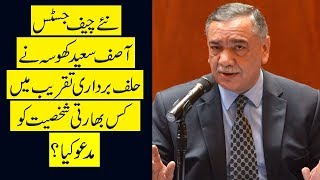 Who Will Come From India To Attend Oath Taking Ceremony Of Chief Justice of Pakistan Saaed Khosa