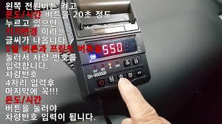 온도기록계 sh9000, 차량번호 입력방법/온도기록계사…