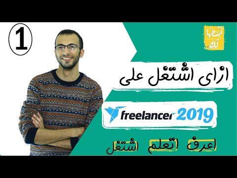 1- خطوات العمل على موقع فرى لانسر و القبض بالدولار how to work on freelancer.com 2018