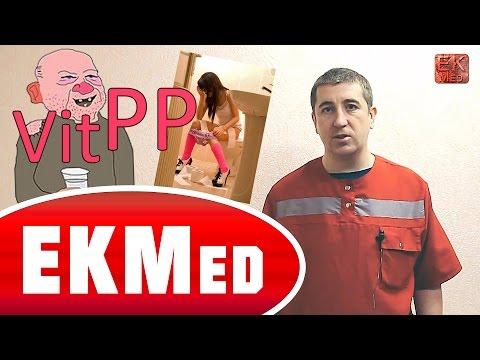 EKMed — Витамина PP (Никотиновая кислота или B3)