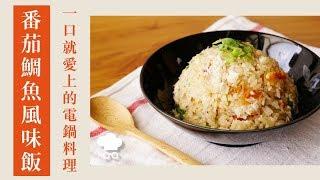 番茄鯛魚炊飯|126|一大鍋直接餵飽全家人  Tomato Tilapia Flavored Rice