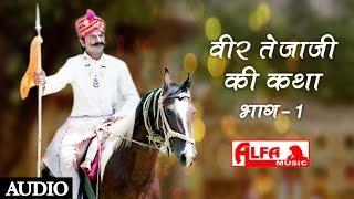 Veer Tejaji Ki Katha Marwadi Katha by Champa Methi | Rajasthani Movies / Films