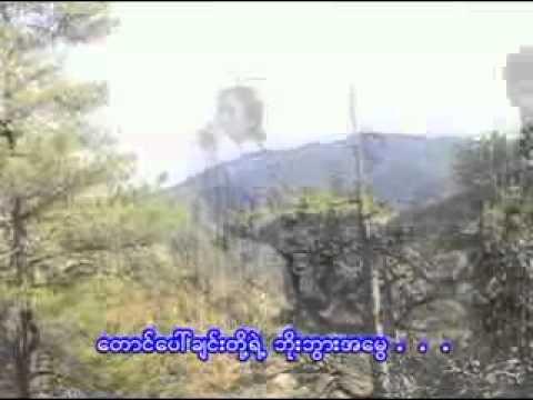Mindat new song Khonu{ေခါႏူးရိပ္}.3gp