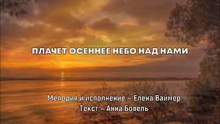 ПЛАЧЕТ ОСЕННЕЕ НЕБО НАД НАМИ. Елена Ваймер