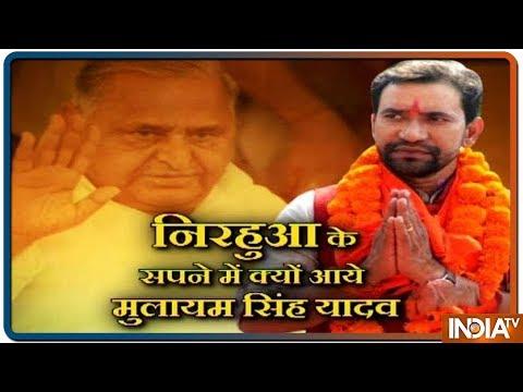 Video of Dinesh Lal Yadav 'Nirahua' talking about his dream on Mulayam Singh Yadav goes viral
