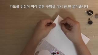 DIY - Melody card