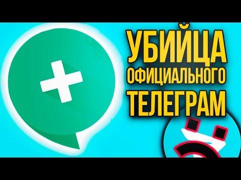 Plus Messenger - лучше чем Телеграм?