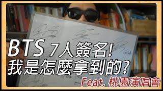 我是怎麼拿到BTS防彈少年團的簽名? | BTS TAIWAN桃園演唱會