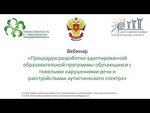 Вебинар: «Процедура разработки адаптированной образовательной программы обучающихся с ТНР...