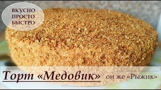 Торт Медовик, он же Рыжик! Очень ВКУСНЫЙ  Медовый торт! Вкусно, просто, быстро!