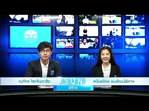 รอบรั้วสถาบัน By สำนักข่าว S.U.N. 29 พ.ย. 58