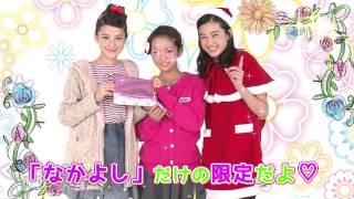 キラキラ☆リッチにメリークリスマス!! なかよし12月号のふろくは、 ...