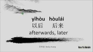 Advanced Chinese lessons( HSK4):以后  后来