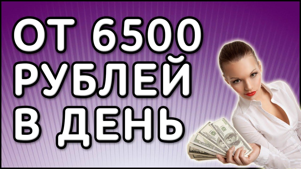 [Автозаработок в Интернете от 6500] Автозаработок в Интернете от 6500 рублей в день (Лох-Патруль)