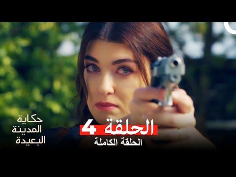 مسلسل حكاية المدينة البعيدة الحلقة 4 (Uzak Şehrin Masalı)