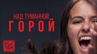 """МАЙТАЙ - """"НАД ТУМАННОЙ ГОРОЙ"""" (OST сериала """"БЫВШИЕ"""" 2019)"""