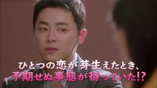 嫉妬の化身~恋の嵐は接近中!~ 第28話
