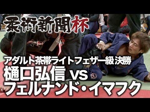 【柔術新聞杯】樋口弘信 vs フェルナンド・イマフク