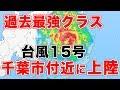 台風15号 千葉市付近に上陸 関東では過去最強