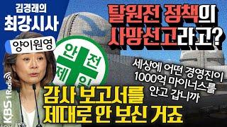 """[김경래의 최강시사] 양이원영 """"에너지 전환 정책 심판…"""