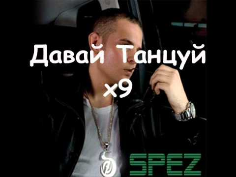 Клип Spez - Давай танцуй