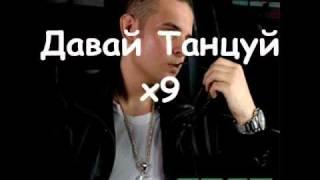 Spez - Давай танцуй + lyrics (текст песни)