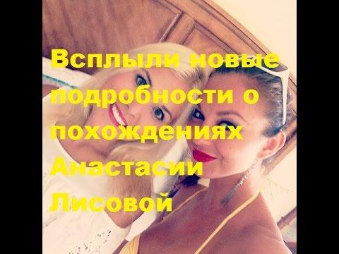 Всплыли новые подробности о похождениях Анастасии Лисовой. Видео, фото, инстаграм, ДОМ-2