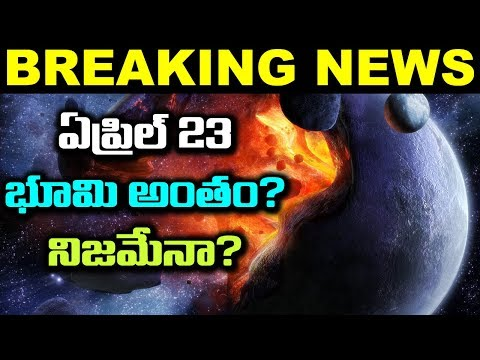 WHAT! The World is Going to End on April 23rd? | Latest News and Updates | VTube Telugu