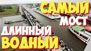 Самый длинный водный мост в мире – 918 метров | Самый длинный в мире водный мост(Самый длинный водный мост в мире – 918 метров | Самый длинный в мире водный мост *ЕСТЬ ЧТО ДОБАВИТЬ ?* Дополняй..., 2015-08-21T04:49:38.000Z)