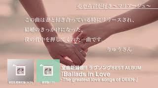 DEEN 『心から君が好き~マリアージュ~ (Ballads in Love ver.)』Episode Movie