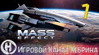 Прохождение Mass Effect - Часть 7 Экипаж