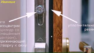 Перевод металлопластиковых окон в режим Зима или в режим Лето