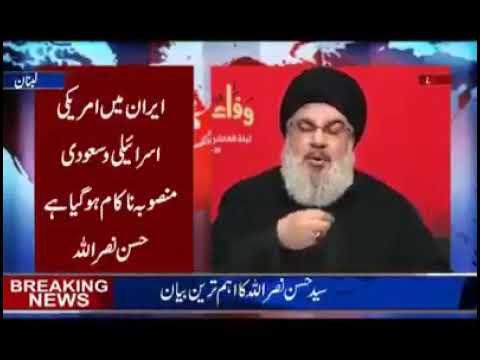 Syed Hassan Nasrallah 2018 | Latest Speech | Hezbollah | Iran | America | Israel | Saudi Arabia
