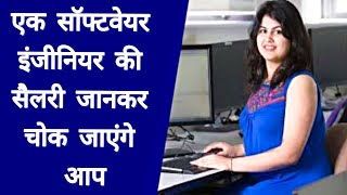 software engineering - salary of software engineer- software engineering kaise bane