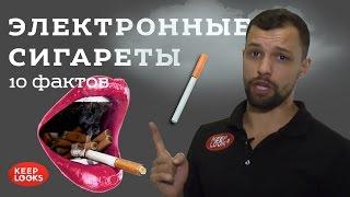 Электронные сигареты. 10 фактов(Канал WorkoutRussia - https://www.youtube.com/user/WorkOutSU Комментарии отключены, что бы ты перешел на